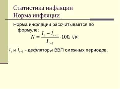Статистика инфляции Норма инфляции Норма инфляции рассчитывается по формуле: ...