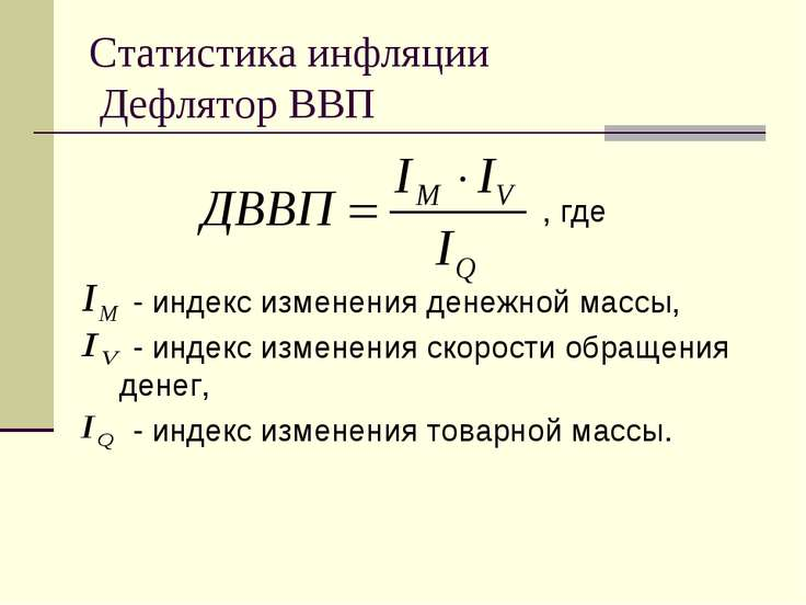 Статистика инфляции Дефлятор ВВП , где - индекс изменения денежной массы, - и...