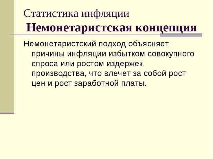 Статистика инфляции Немонетаристская концепция Немонетаристский подход объясн...