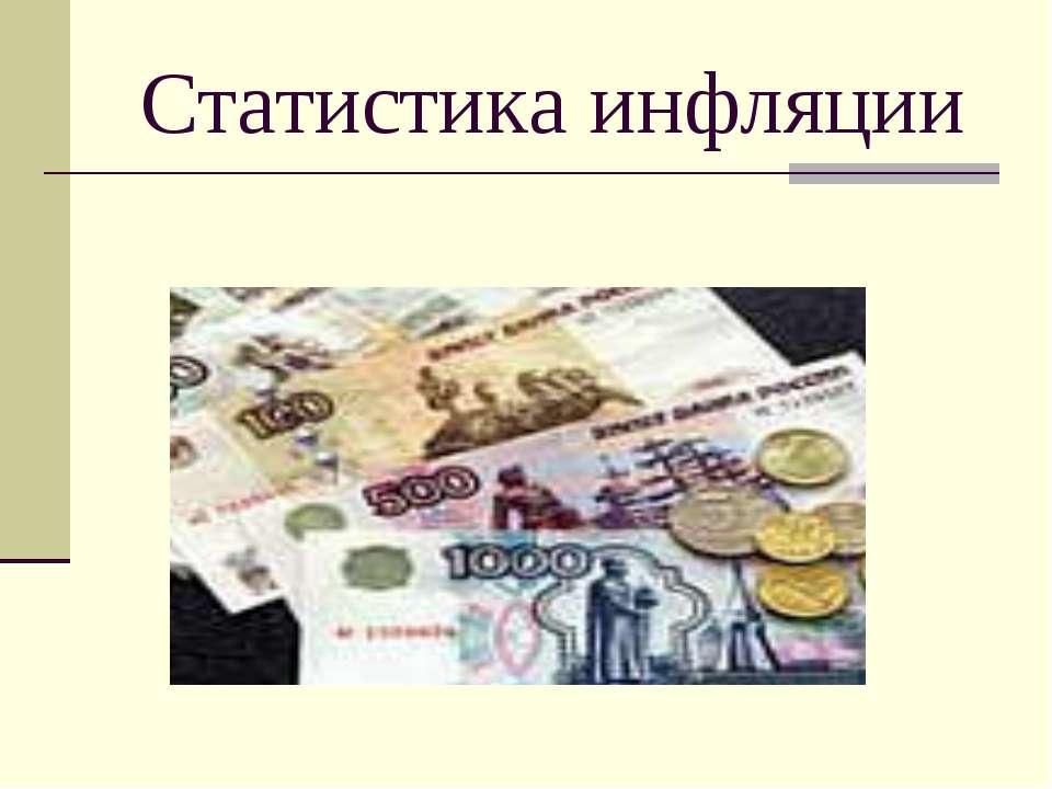 Статистика инфляции