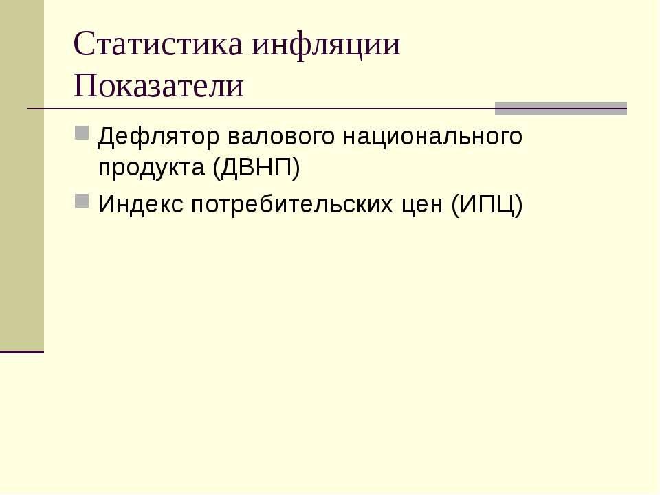 Статистика инфляции Показатели Дефлятор валового национального продукта (ДВНП...