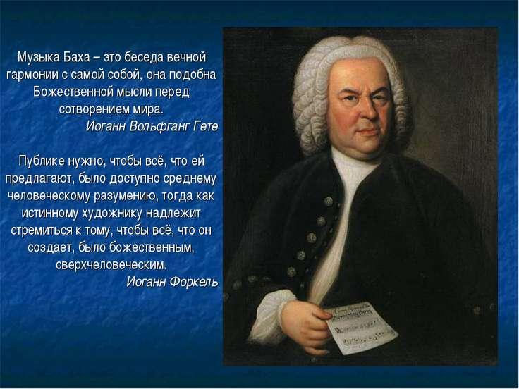 Музыка Баха – это беседа вечной гармонии с самой собой, она подобна Божествен...