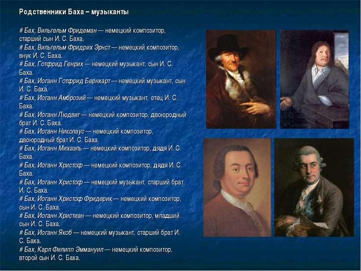 Родственники Баха – музыканты # Бах, Вильгельм Фридеман — немецкий композитор...