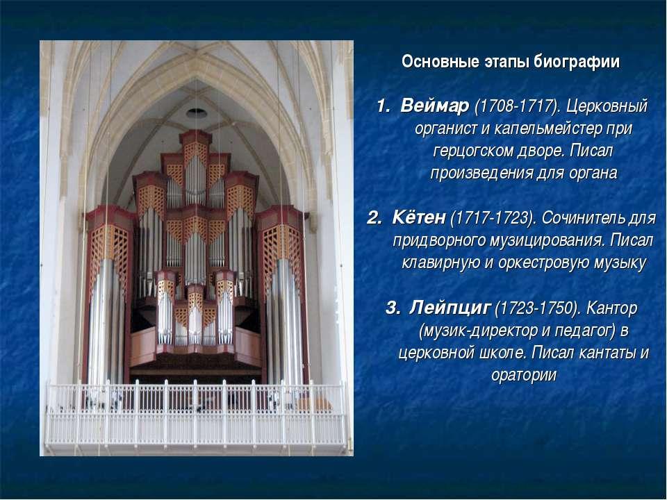 Основные этапы биографии Веймар (1708-1717). Церковный органист и капельмейст...