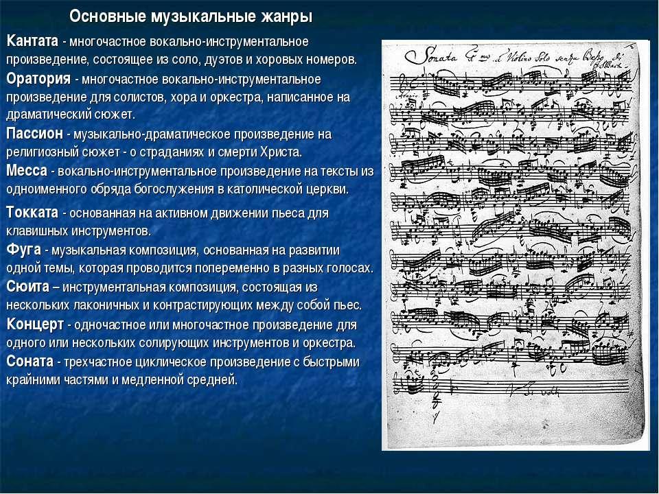 Основные музыкальные жанры Кантата - многочастное вокально-инструментальное п...