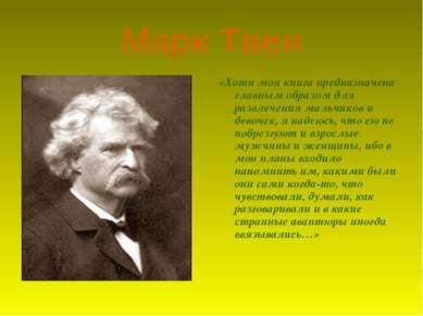 Марк Твен «Хотя моя книга предназначена главным образом для развлечения мальч...
