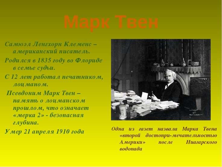 Марк Твен Самюэл Ленгхорн Клеменс – американский писатель. Родился в 1835 год...