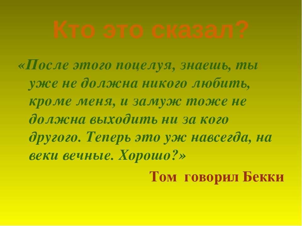 Кто это сказал? «После этого поцелуя, знаешь, ты уже не должна никого любить,...