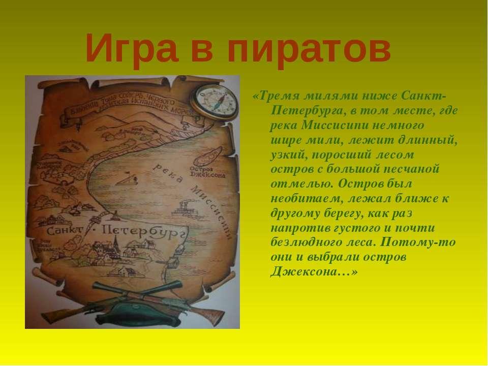 Игра в пиратов «Тремя милями ниже Санкт-Петербурга, в том месте, где река Мис...