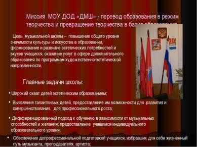 Миссия МОУ ДОД «ДМШ» - перевод образования в режим творчества и превращение т...