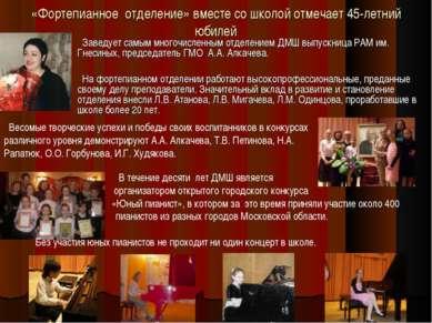 «Фортепианное отделение» вместе со школой отмечает 45-летний юбилей Заведует ...