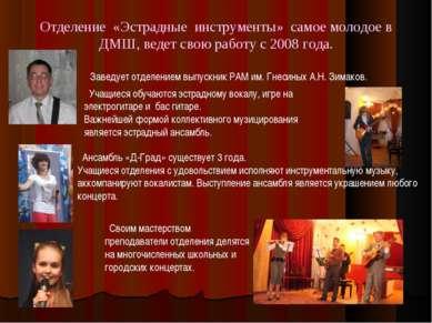Отделение «Эстрадные инструменты» самое молодое в ДМШ, ведет свою работу с 20...