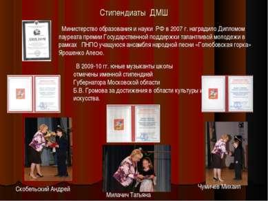 Стипендиаты ДМШ Министерство образования и науки РФ в 2007 г. наградило Дипло...