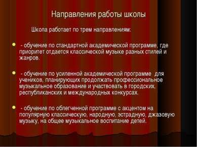 Направления работы школы Школа работает по трем направлениям: - обучение по с...