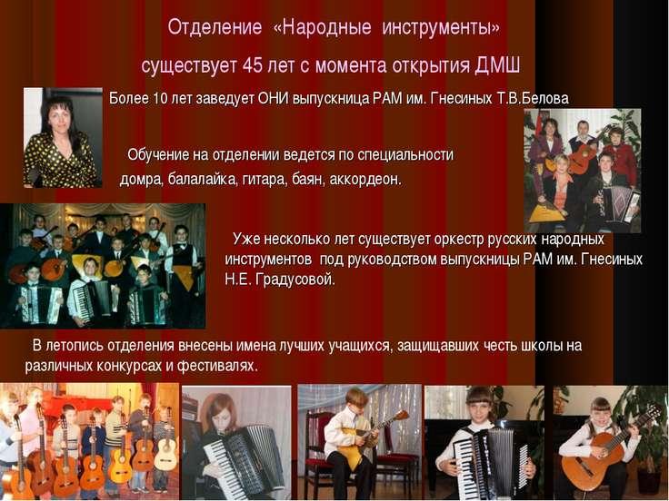 Отделение «Народные инструменты» существует 45 лет с момента открытия ДМШ Бол...