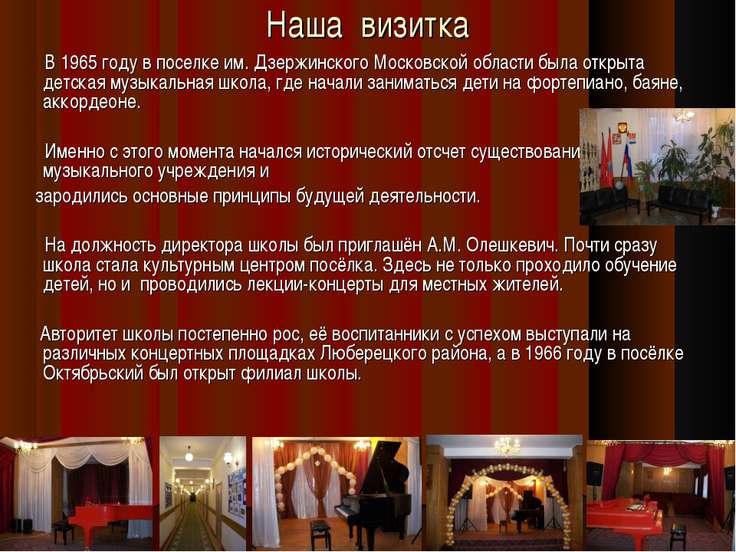 Наша визитка В 1965 году в поселке им. Дзержинского Московской области была о...