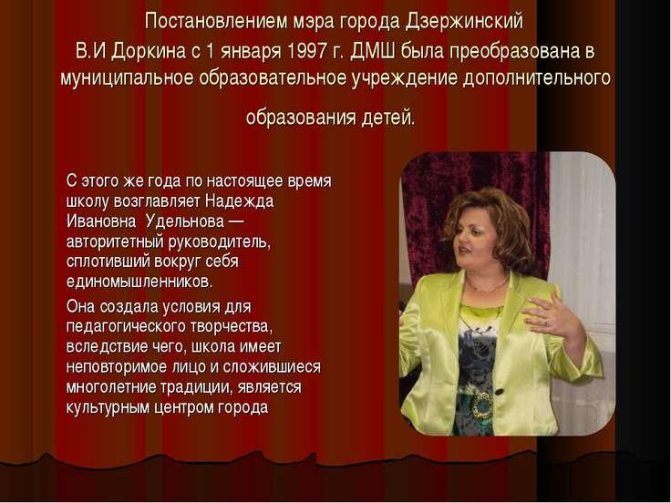 Постановлением мэра города Дзержинский В.И Доркина с 1 января 1997 г. ДМШ был...
