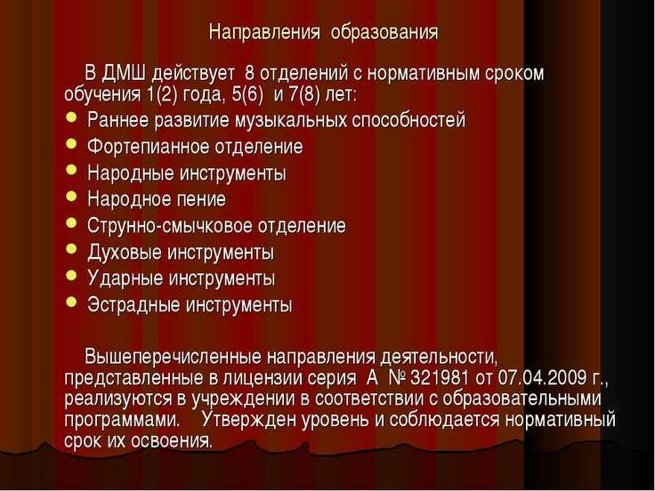 Направления образования В ДМШ действует 8 отделений с нормативным сроком обуч...