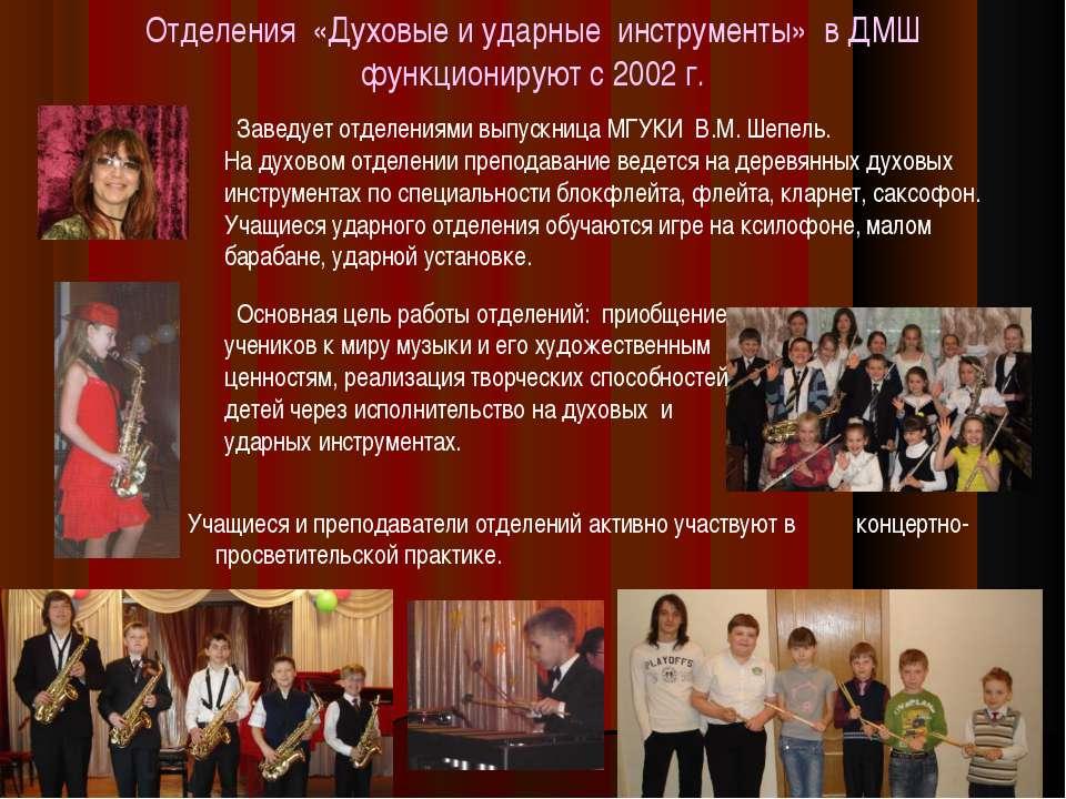 Отделения «Духовые и ударные инструменты» в ДМШ функционируют с 2002 г. Завед...