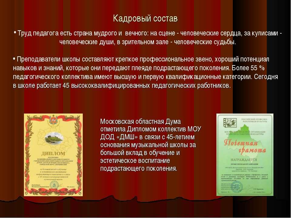 Кадровый состав Московская областная Дума отметила Дипломом коллектив МОУ ДОД...