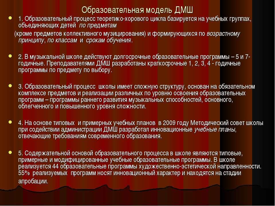 Образовательная модель ДМШ 1. Образовательный процесс теоретико-хорового цикл...