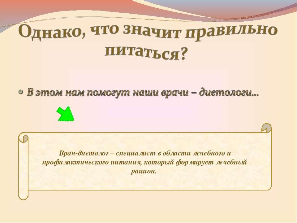 наталья зубарева диетолог скандал