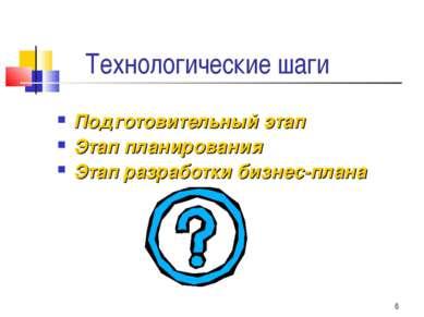 * Технологические шаги Подготовительный этап Этап планирования Этап разработк...