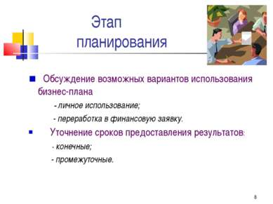 * Этап планирования Обсуждение возможных вариантов использования бизнес-плана...