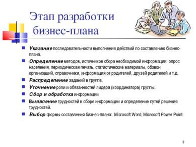 * Этап разработки бизнес-плана Указание последовательности выполнения действи...
