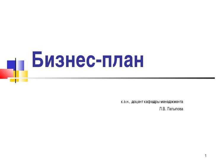 * Бизнес-план к.э.н., доцент кафедры менеджмента Л.В. Латыпова