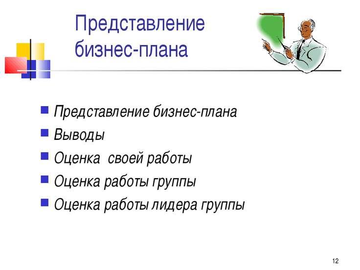 * Представление бизнес-плана Представление бизнес-плана Выводы Оценка своей р...