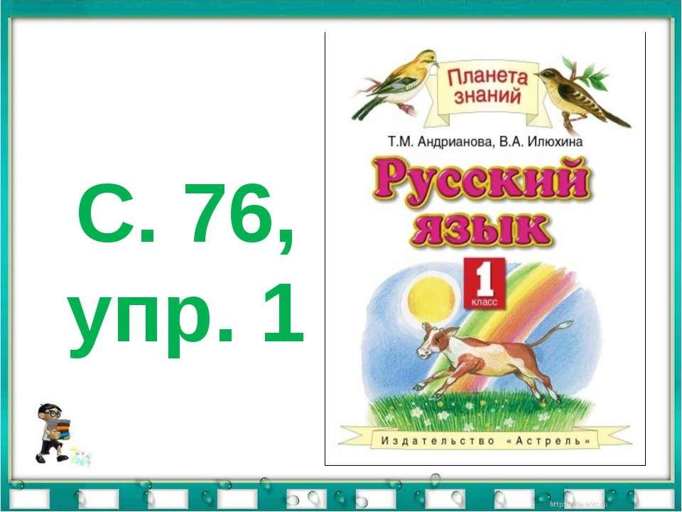 С. 76, упр. 1