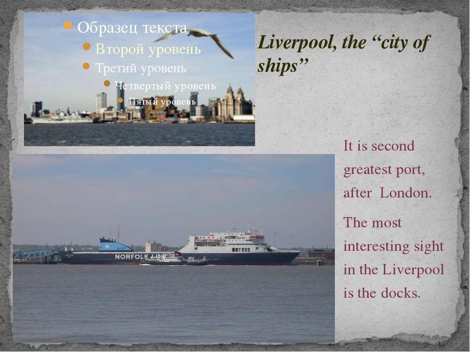It is second greatest port, after London. The most interesting sight in the L...