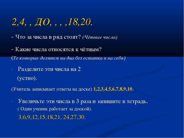- Что за числа в ряд стоят? (Чётные числа) - Какие числа относятся к чётным? ...