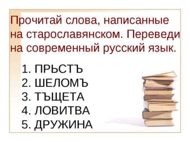 Прочитай слова, написанные на старославянском. Переведи на современный русски...