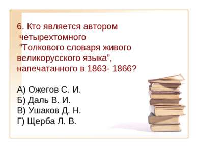"""6. Кто является автором четырехтомного """"Толкового словаря живого великорусско..."""