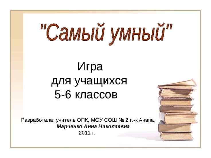 Игра для учащихся 5-6 классов Разработала: учитель ОПК, МОУ СОШ № 2 г.-к.Анап...