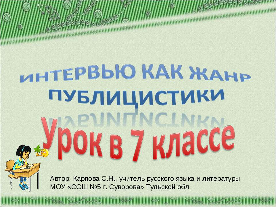 http://aida.ucoz.ru Автор: Карпова С.Н., учитель русского языка и литературы ...
