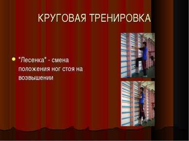 """КРУГОВАЯ ТРЕНИРОВКА """"Лесенка"""" - смена положения ног стоя на возвышении"""