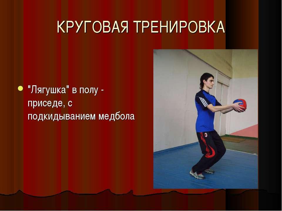 """КРУГОВАЯ ТРЕНИРОВКА """"Лягушка"""" в полу - приседе, с подкидыванием медбола"""