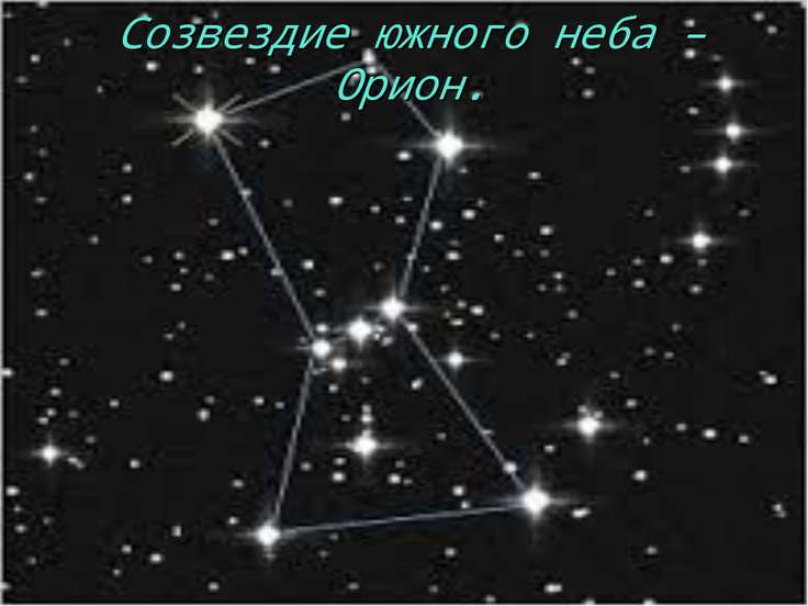 Созвездие южного неба – Орион.