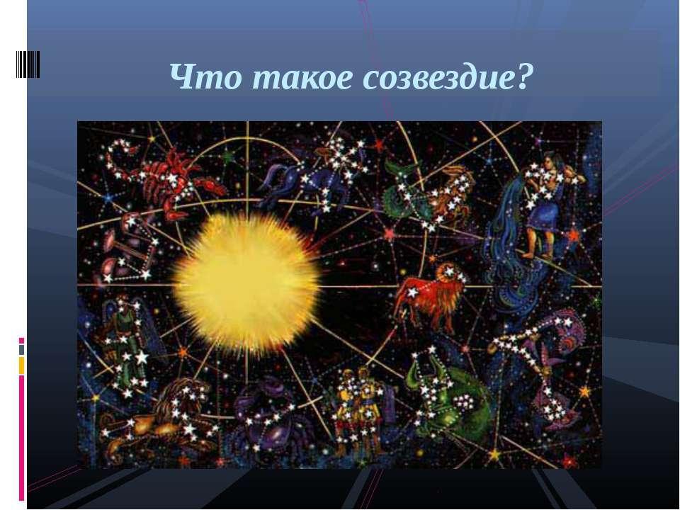 Что такое созвездие?