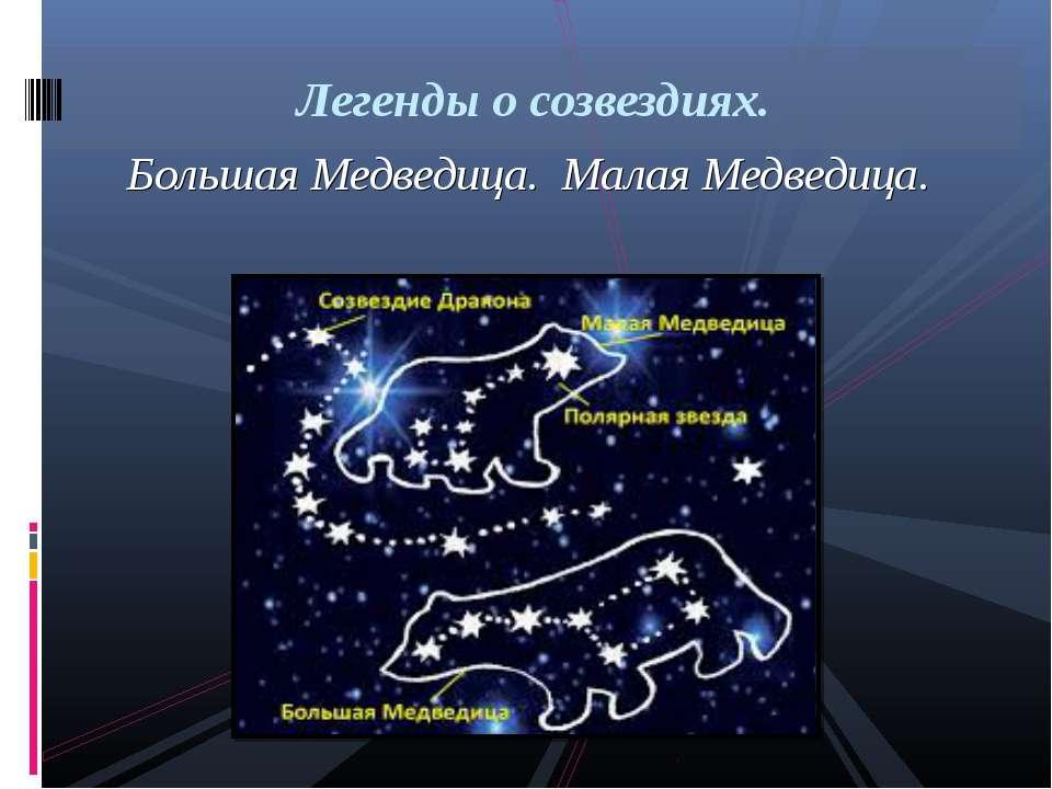 Большая Медведица. Малая Медведица. Легенды о созвездиях.