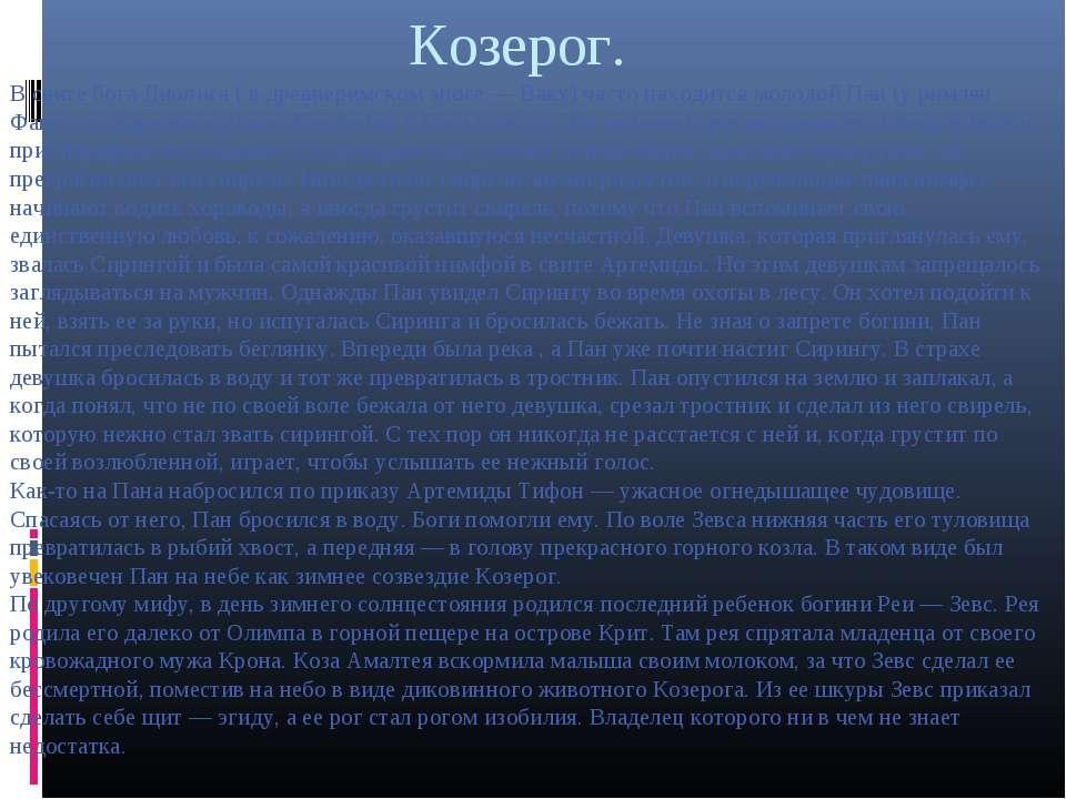 Козерог. В свите бога Диониса ( в древнеримском эпосе — Вакх) часто находится...
