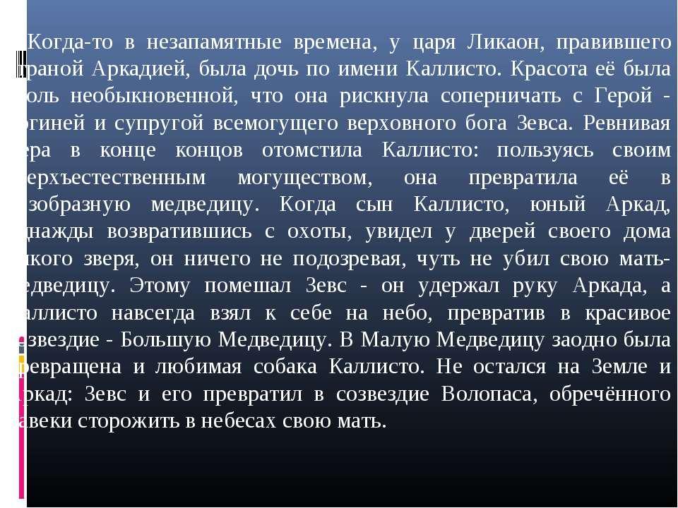 Когда-то в незапамятные времена, у царя Ликаон, правившего страной Аркадией, ...