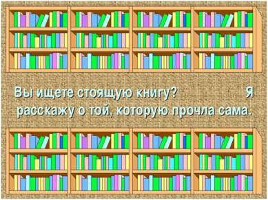 Вы ищете стоящую книгу? Я расскажу о той, которую прочла сама.