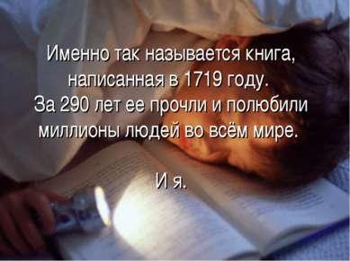 Именно так называется книга, написанная в 1719 году. За 290 лет ее прочли и п...