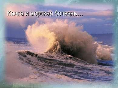 Качка и морская болезнь…