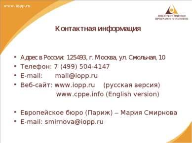Контактная информация Адрес в России: 125493, г. Москва, ул. Смольная, 10 Тел...
