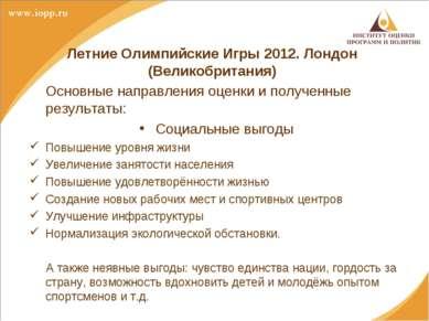 Летние Олимпийские Игры 2012. Лондон (Великобритания) Основные направления оц...